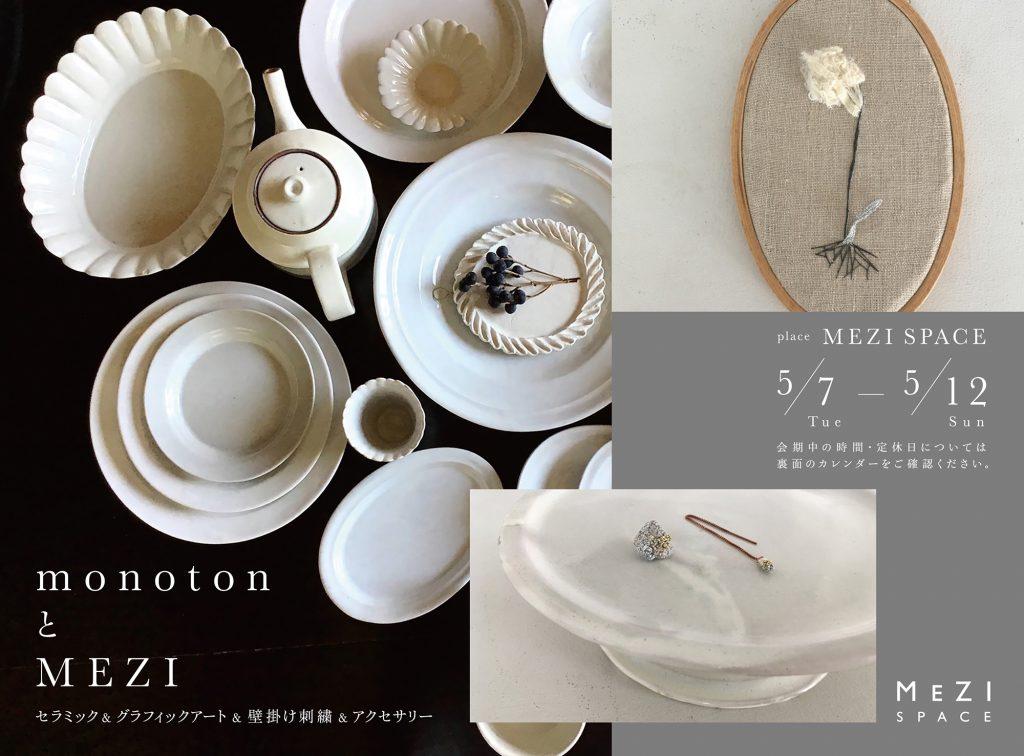 monotonとMEZI   5/7 tue → 5/12 sun
